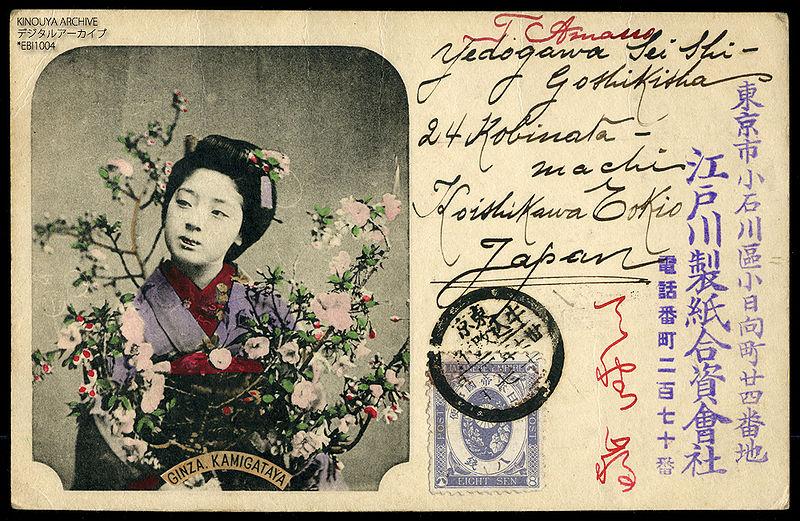 Japanese Postcard, Tokyo 1904
